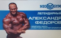 Exclusive seminar at NEOGYM Fitness Center